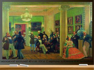 В московской гостиной 40-х гг. ХIХ в. С картины художника Б.М.Кустодиева