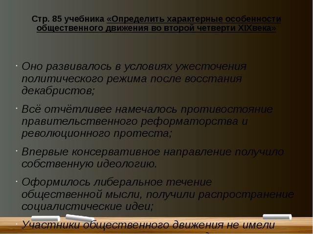 Стр. 85 учебника «Определить характерные особенности общественного движения в...