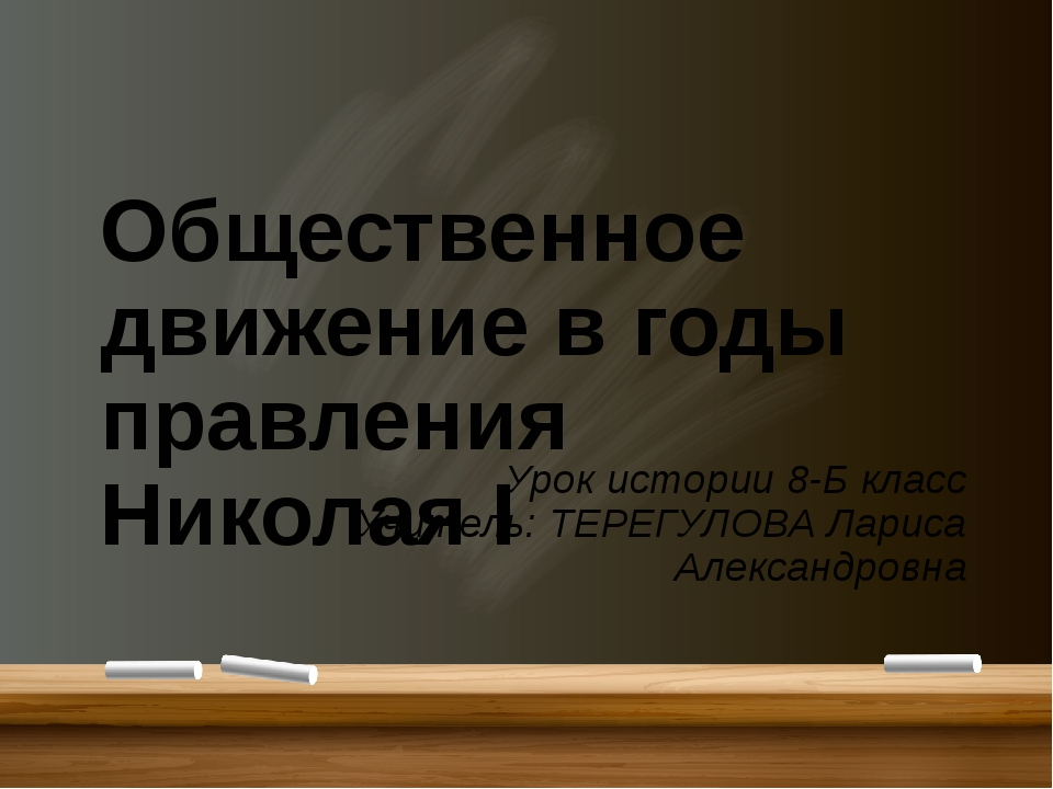 Общественное движение в годы правления Николая I Урок истории 8-Б класс Учит...