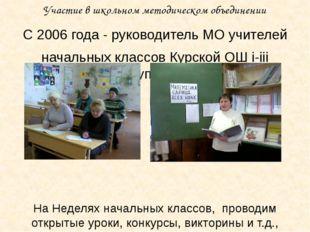 Участие в школьном методическом объединении С 2006 года - руководитель МО учи