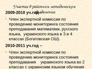 Участие в районном методическом объединении 2009-2010 уч.год – Член экспертно