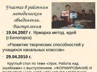 Участие в районном методическом объединении. Выступления 19.04.2007 г. Ярмарк
