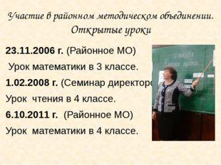 Участие в районном методическом объединении. Открытые уроки 23.11.2006 г. (Ра