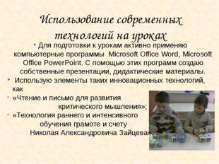Использование современных технологий на уроках Для подготовки к урокам активн