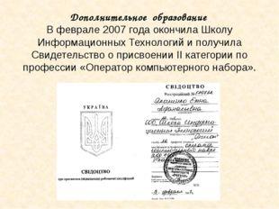 Дополнительное образование В феврале 2007 года окончила Школу Информационных