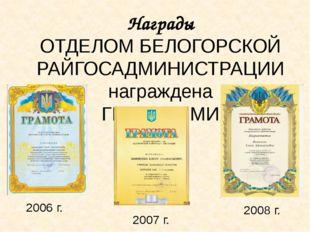 Награды ОТДЕЛОМ БЕЛОГОРСКОЙ РАЙГОСАДМИНИСТРАЦИИ награждена ГРАМОТАМИ 2007 г.