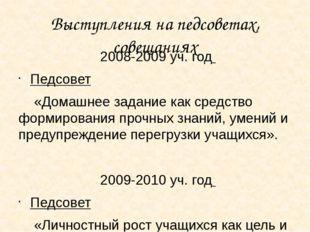 Выступления на педсоветах, совещаниях 2008-2009 уч. год Педсовет «Домашнее з