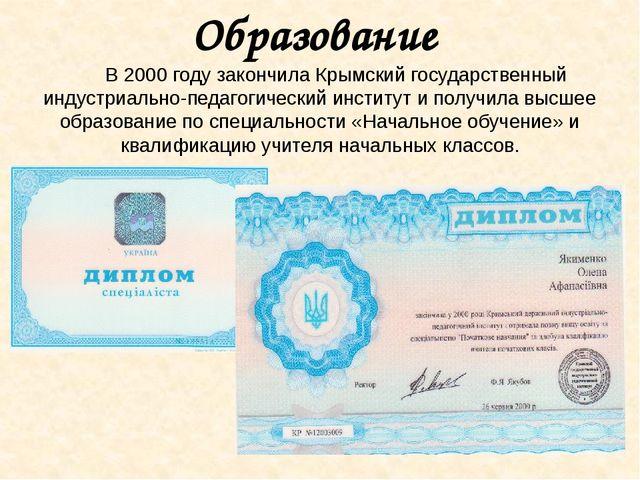 Образование В 2000 году закончила Крымский государственный индустриально-пед...