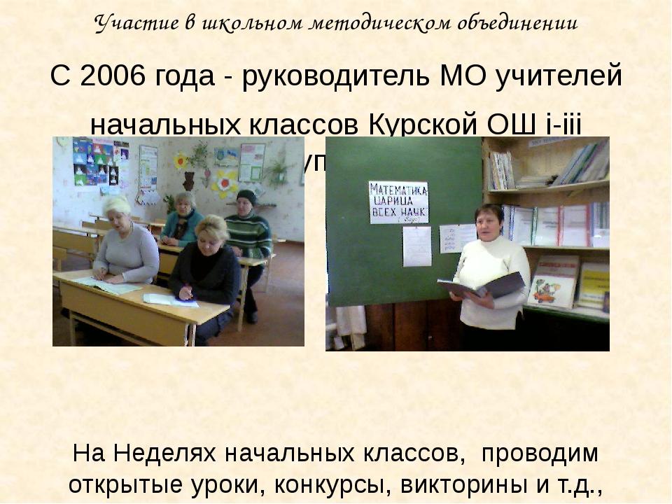 Участие в школьном методическом объединении С 2006 года - руководитель МО учи...