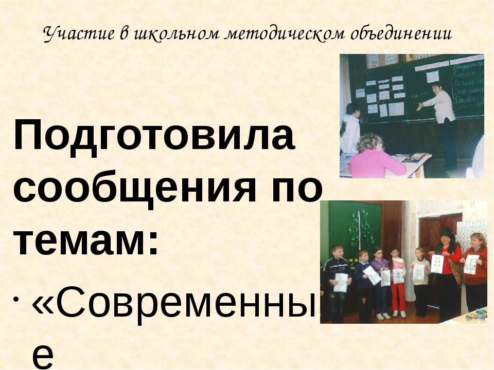 Участие в школьном методическом объединении Подготовила сообщения по темам:...