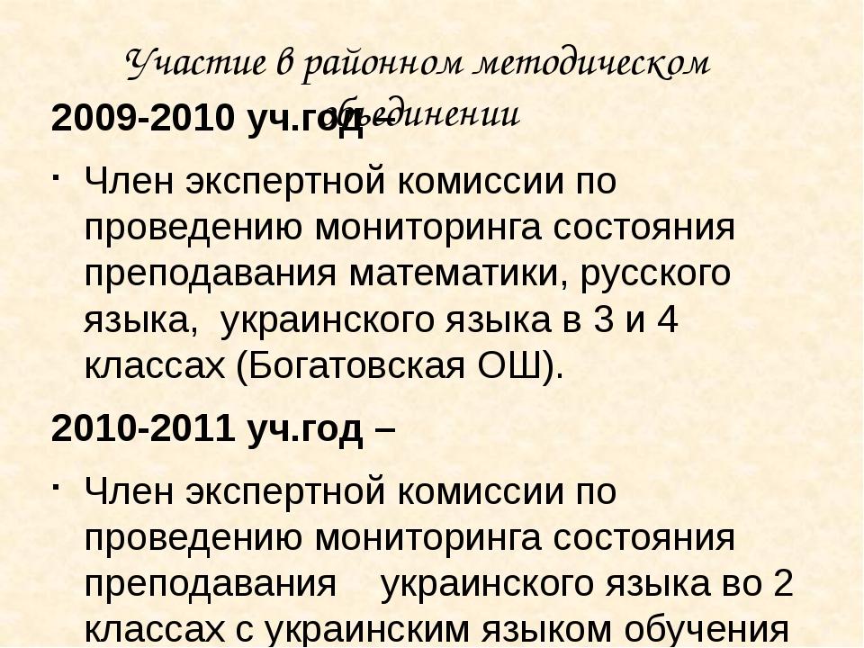 Участие в районном методическом объединении 2009-2010 уч.год – Член экспертно...