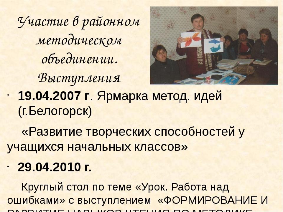 Участие в районном методическом объединении. Выступления 19.04.2007 г. Ярмарк...