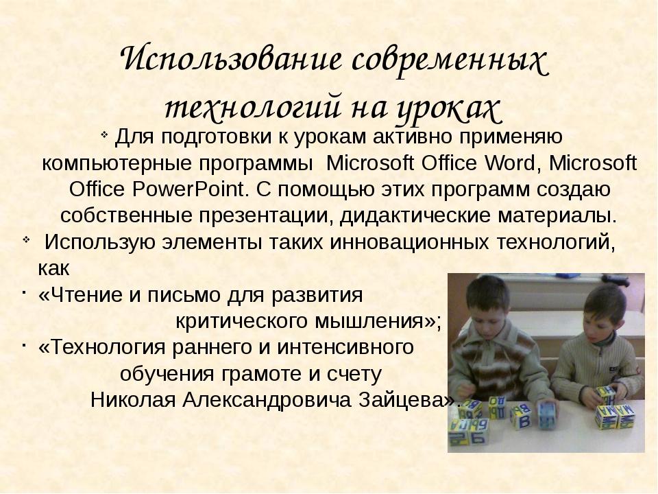 Использование современных технологий на уроках Для подготовки к урокам активн...