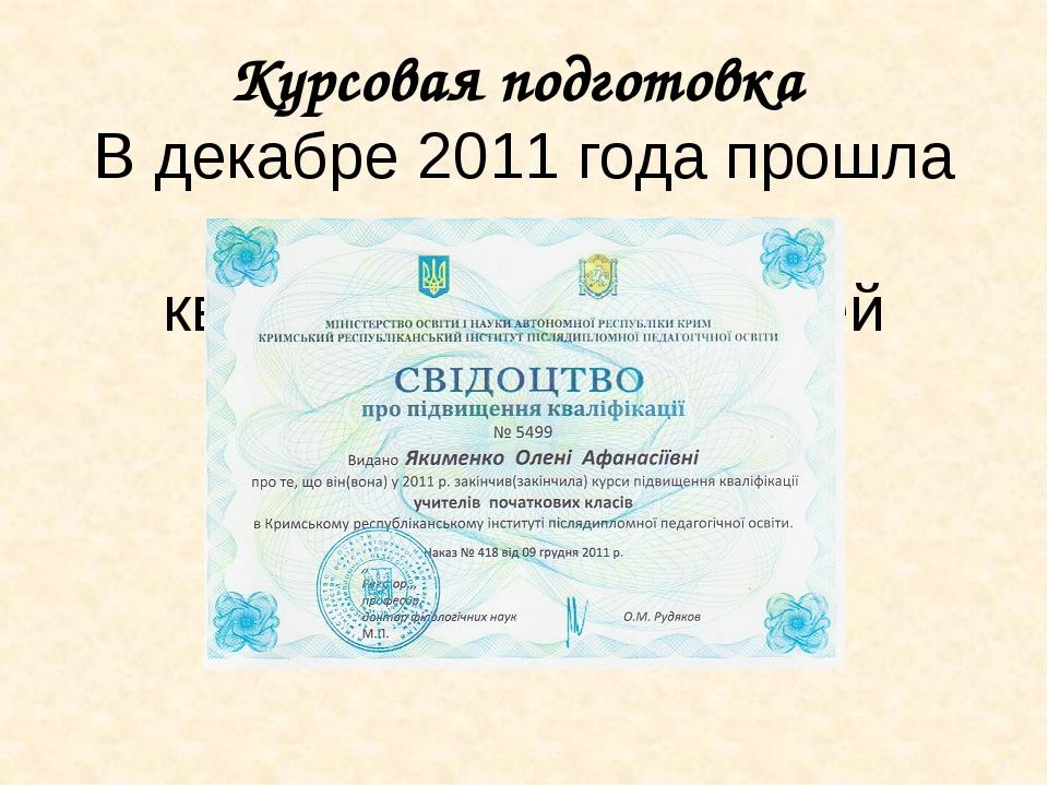 Курсовая подготовка В декабре 2011 года прошла курсы повышения квалификации у...