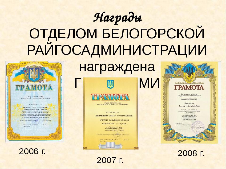 Награды ОТДЕЛОМ БЕЛОГОРСКОЙ РАЙГОСАДМИНИСТРАЦИИ награждена ГРАМОТАМИ 2007 г....