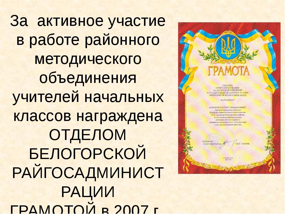 За активное участие в работе районного методического объединения учителей нач...