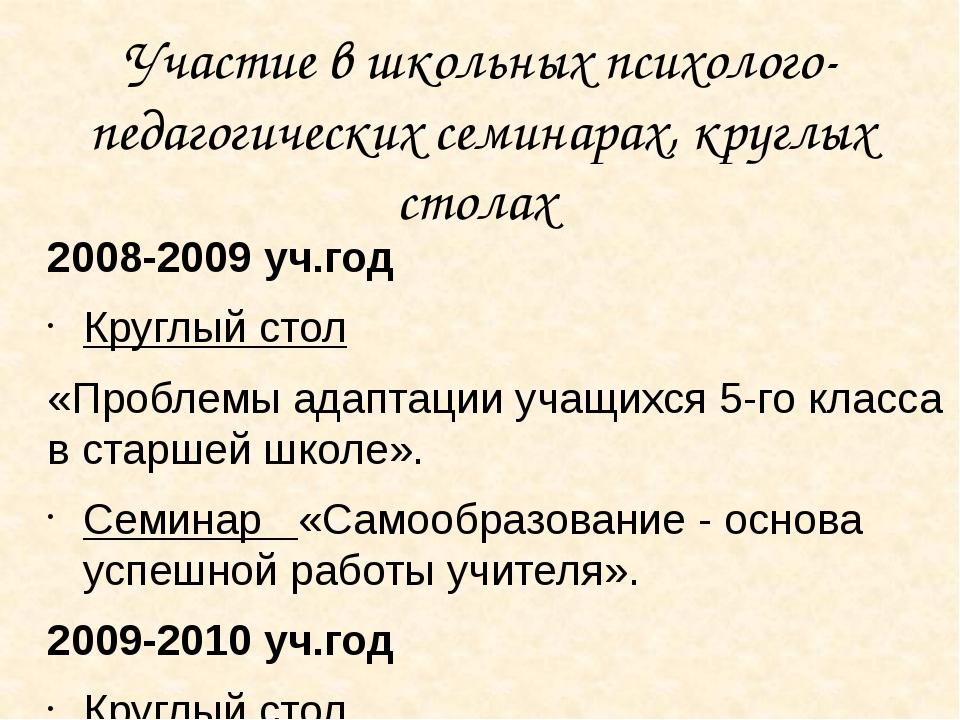 Участие в школьных психолого-педагогических семинарах, круглых столах 2008-20...