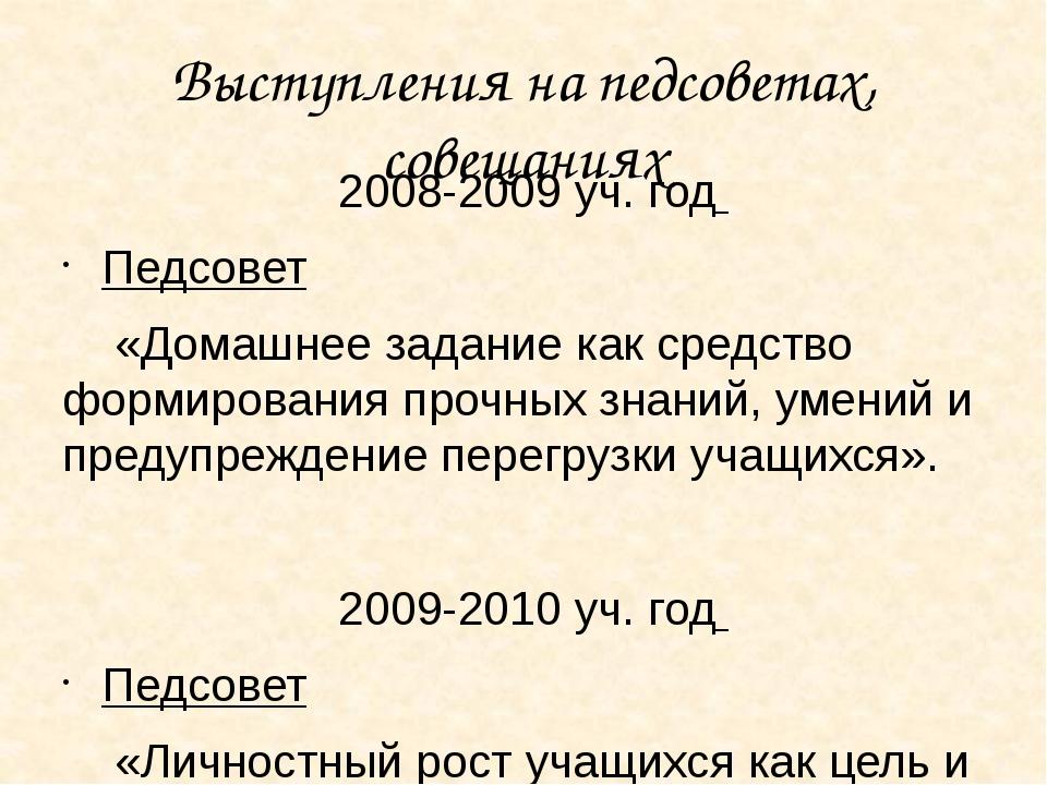 Выступления на педсоветах, совещаниях 2008-2009 уч. год Педсовет «Домашнее з...