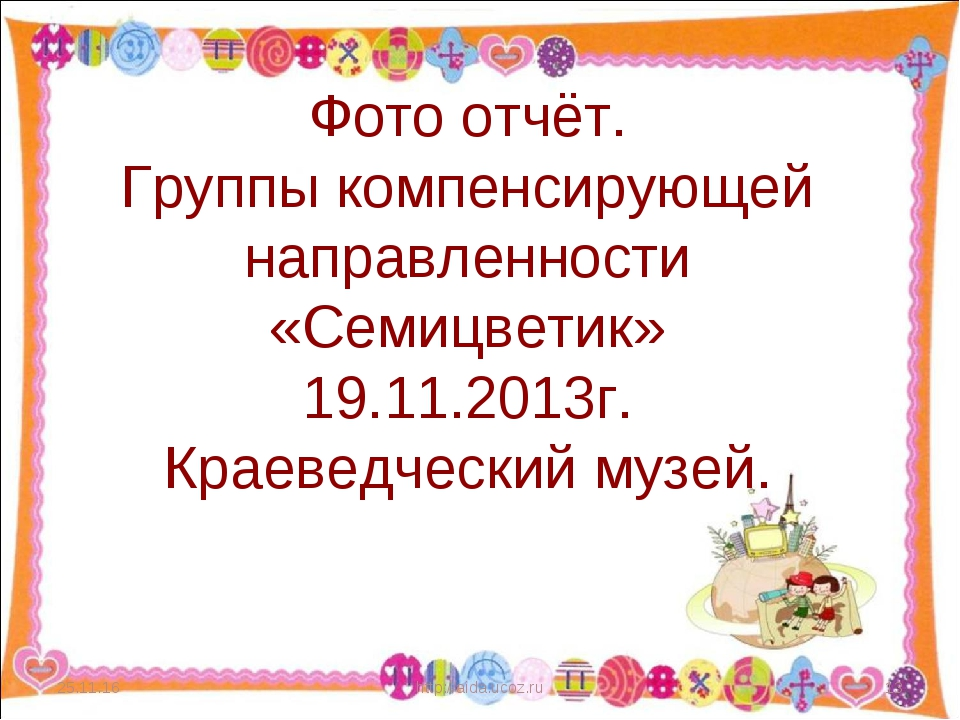 Фото отчёт. Группы компенсирующей направленности «Семицветик» 19.11.2013г. Кр...