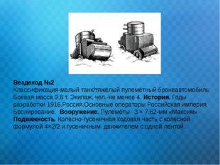 Вездеход №2 Классификация-малый танк/тяжёлый пулемётный бронеавтомобиль Боева