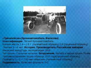 «Трёхколёска»(бронеавтомобиль Филатова) Классификация. Лёгкий бронеавтомобиль