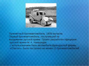 Пулемётный бронеавтомобиль. 1905г.выпуска. Первый бронеавтомобиль, поступивши