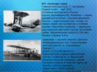 М-5- летающая лодка Главный конструкторД. П. Григорович Первый полётмай 191