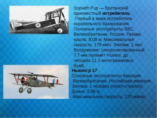 Sopwith Pup — британский одноместный истребитель .Первый в мире истребитель к