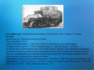 Классификация- Средний бронеавтомобиль. Боевая масса -8,8 т. Экипаж -5 челове
