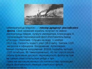 «Императри́ца Мари́я» — линкор-дредноут российского флота. Своё название кора