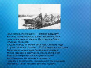 «Император Александр III» — линкор-дредноут Русского Императорского военно-мо