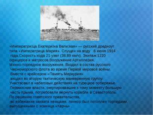 «Императри́ца Екатери́на Вели́кая» — русский дредноут типа «Императрица Мария