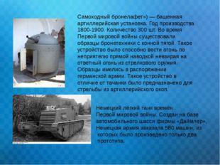 Самоходный бронелафет») — башенная артиллерийская установка. Год производства