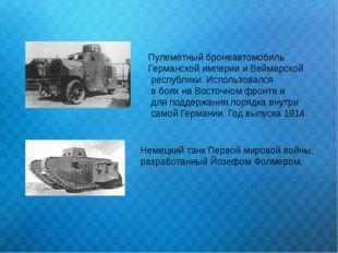 Пулемётный бронеавтомобиль Германской империи и Веймарской республики. Исполь