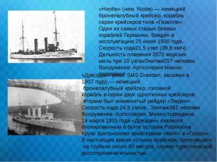 «Ниобе» (нем. Niobe) — немецкий бронепалубный крейсер, корабль серии крейсеро