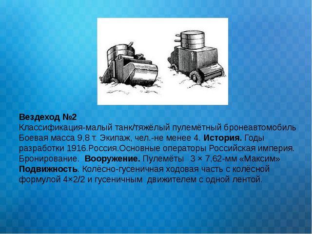 Вездеход №2 Классификация-малый танк/тяжёлый пулемётный бронеавтомобиль Боева...