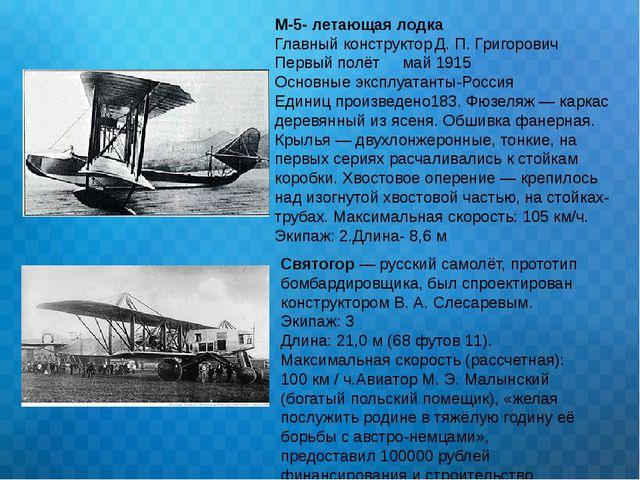 М-5- летающая лодка Главный конструкторД. П. Григорович Первый полётмай 191...