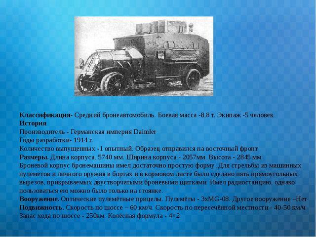 Классификация- Средний бронеавтомобиль. Боевая масса -8,8 т. Экипаж -5 челове...