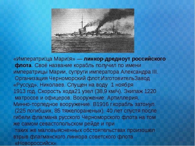 «Императри́ца Мари́я» — линкор-дредноут российского флота. Своё название кора...