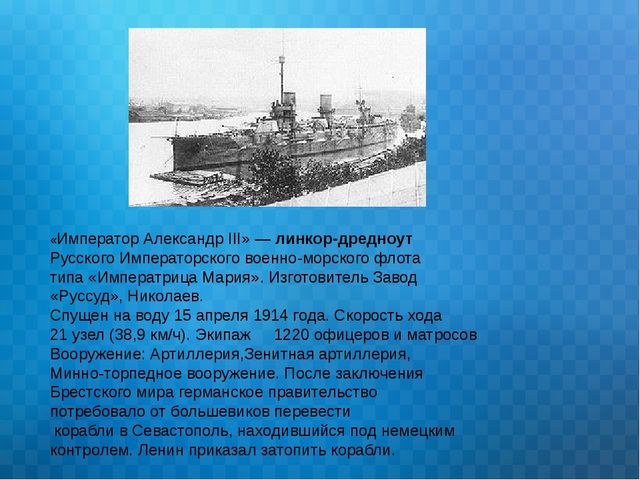 «Император Александр III» — линкор-дредноут Русского Императорского военно-мо...