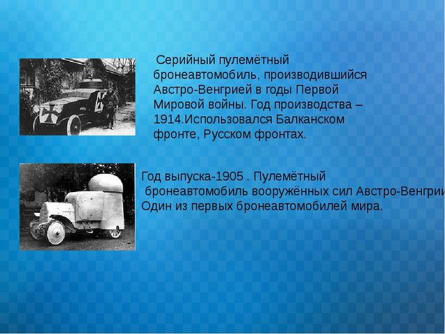 Серийный пулемётный бронеавтомобиль, производившийся Австро-Венгрией в годы...