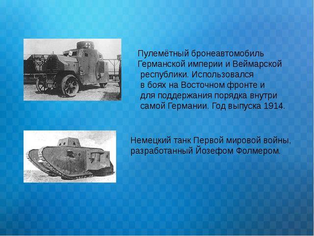 Пулемётный бронеавтомобиль Германской империи и Веймарской республики. Исполь...