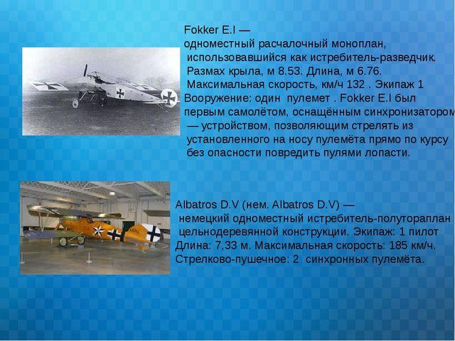 Fokker E.I — одноместный расчалочный моноплан, использовавшийся как истребите...