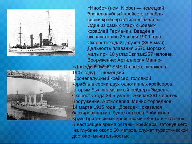 «Ниобе» (нем. Niobe) — немецкий бронепалубный крейсер, корабль серии крейсеро...