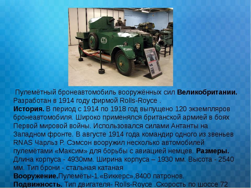 Пулемётный бронеавтомобиль вооружённых сил Великобритании. Разработан в 1914...