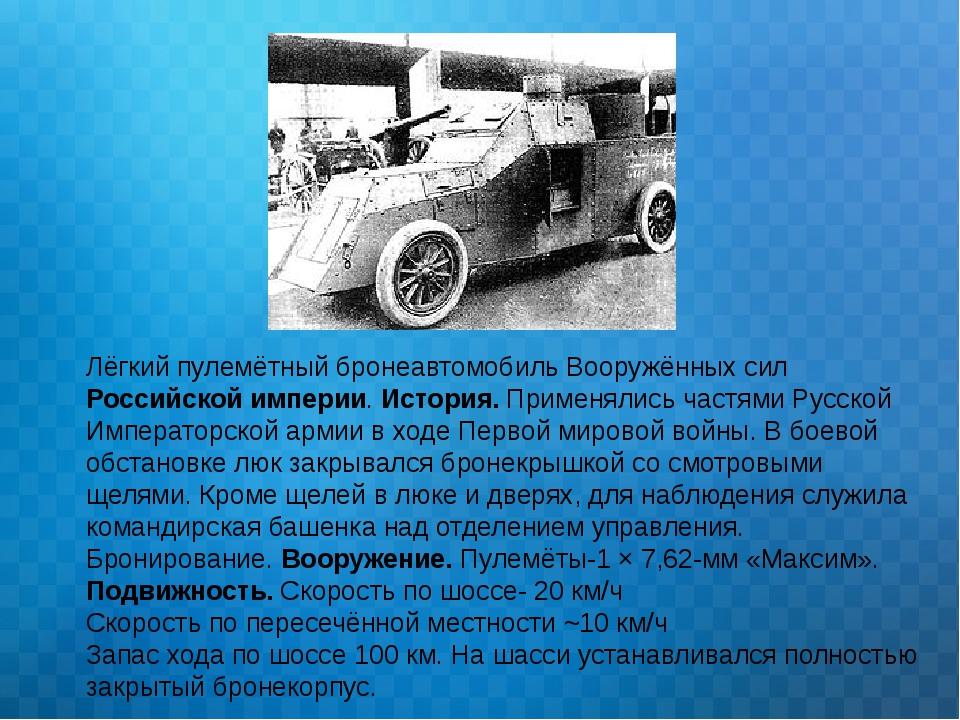 Лёгкий пулемётный бронеавтомобиль Вооружённых сил Российской империи. История...