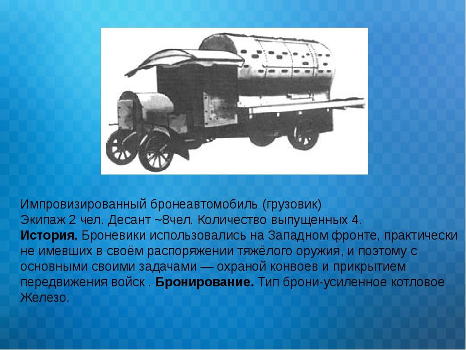 Импровизированный бронеавтомобиль (грузовик) Экипаж 2 чел. Десант ~8чел. Коли...