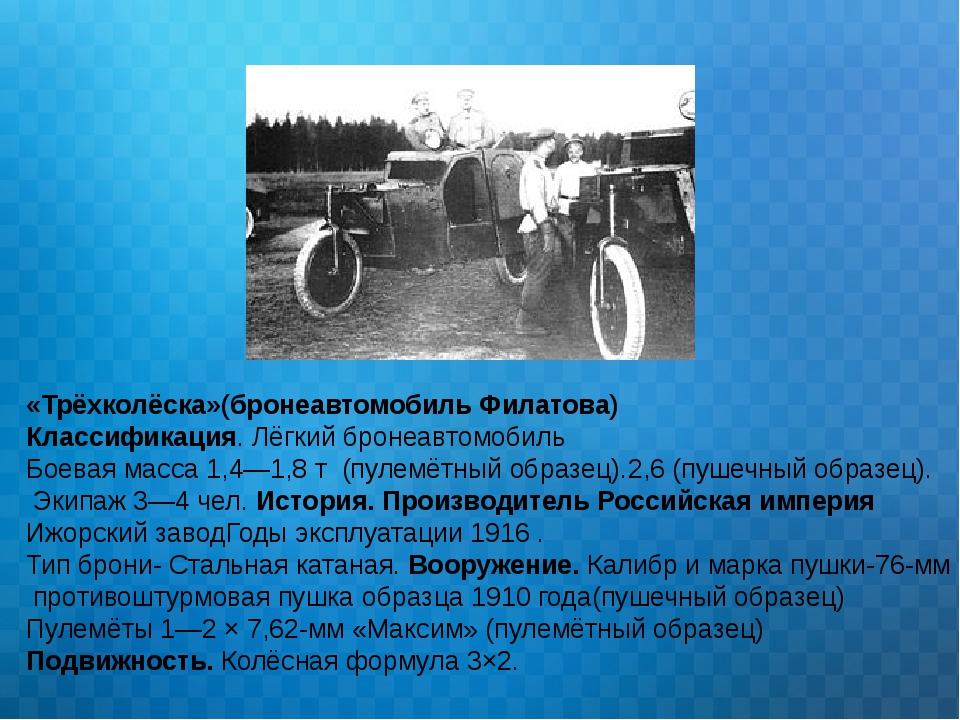 «Трёхколёска»(бронеавтомобиль Филатова) Классификация. Лёгкий бронеавтомобиль...