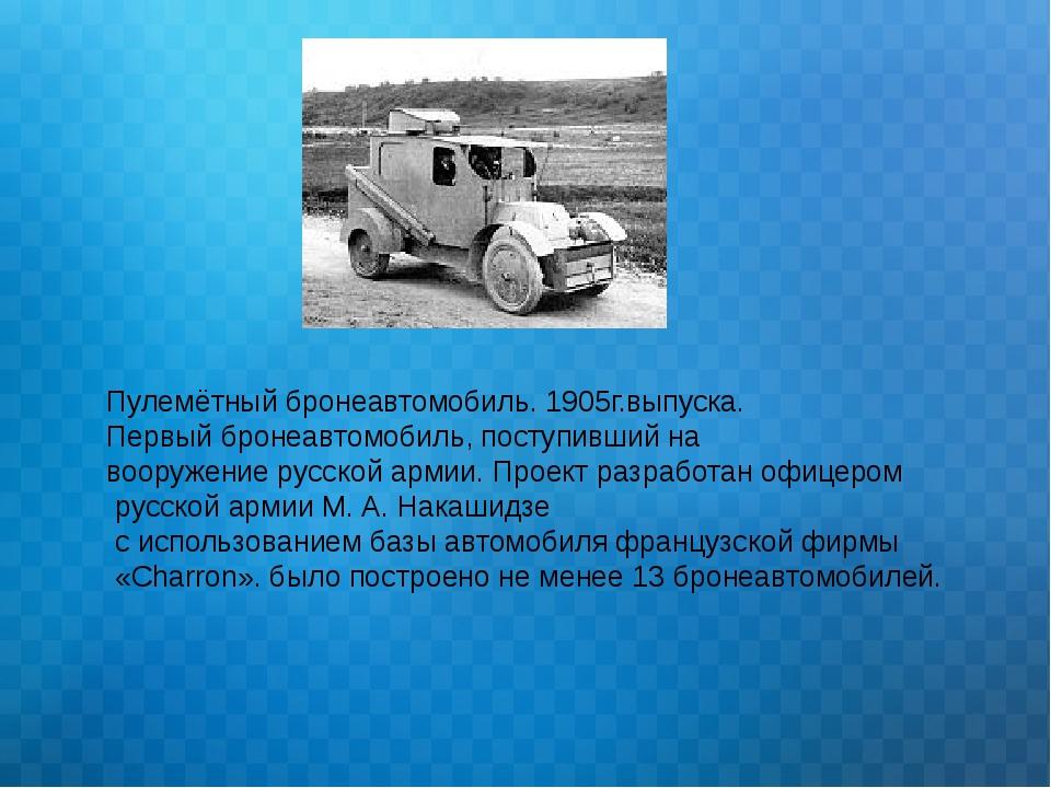 Пулемётный бронеавтомобиль. 1905г.выпуска. Первый бронеавтомобиль, поступивши...