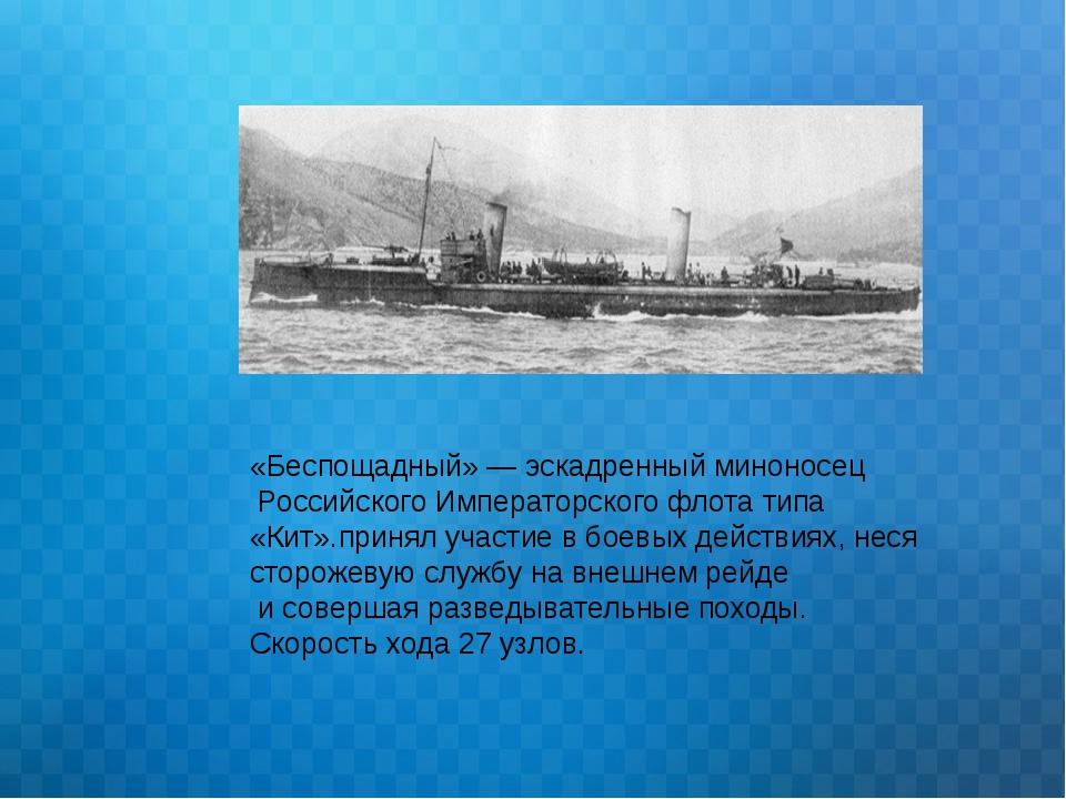 «Беспощадный» — эскадренный миноносец Российского Императорского флота типа «...